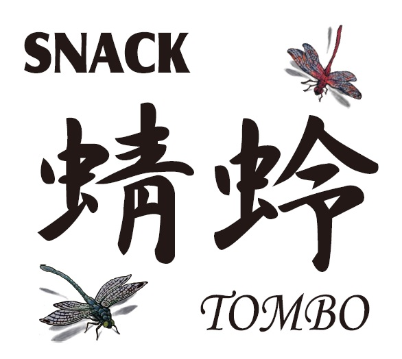 神栖市 スナック蜻蛉(とんぼ)